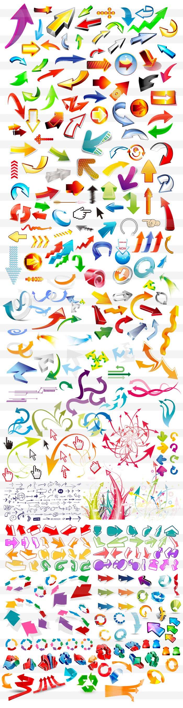 色々な矢印のイラスト