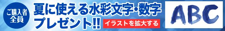 夏の水彩風の英数字プレゼント!